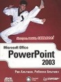 Microsoft Office PowerPoint 2003 для Windows